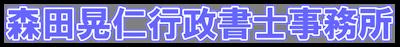 森田晃仁行政書士事務所