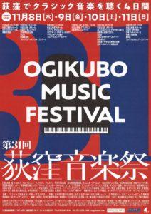 第31回荻窪音楽祭